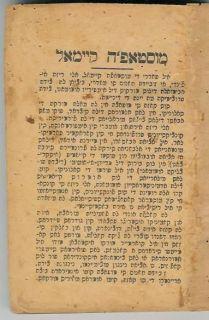 LADINO Salonica 1933 Mustafa Kemal Ataturk Judaica