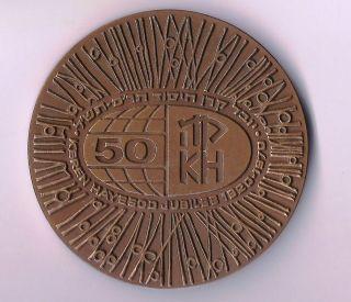Israel Keren Hayesod 50 Anniversary Bronze Medal 1970