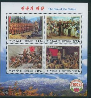 North Korea 2010 Centenary Kim IL Sung Birth 1 5