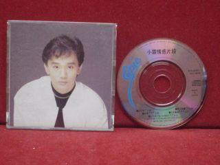 Alvin Kwok Siu Lam 郭小霖 89 1st Japan 3 HK CD