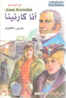 Leo Tolstoy NOVEL: Anna Karenina English+ Arabic Fiction Complete 4