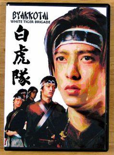 BYAKKOTAI   White Tiger Brigade (2007)   SAMURAI DVD