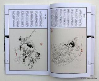 chinese painting book figures from Three Kingdoms by xianmiao (line