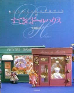 Splendid Doll House/Japanese Miniature Doll House Craft Book/101