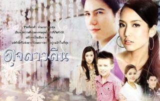 Dud Dao Din  ดุจดาวดิน Lakorn Thai Drama (2011