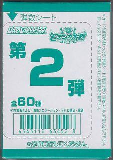 Digimon Xros Wars Super Digica Taisen Part 2 Sealed Box