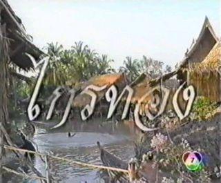 Krai Thong ไกรทอง Thai Drama Lakorn 1994 ติ๊ก