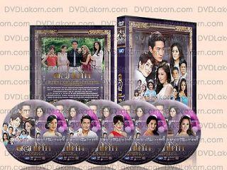ดอกโศก Lakorn Thai TV Drama DVD Boxset Thai Series DokSok