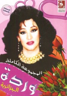 Warda Arabic music Arabic mp3 arabic DVD